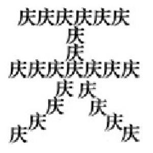 第19关-有庆字的成语