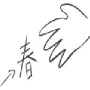第23关-跟手和春字有关的成语