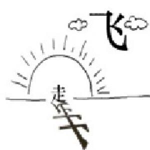 第27关-有飞和走字的成语