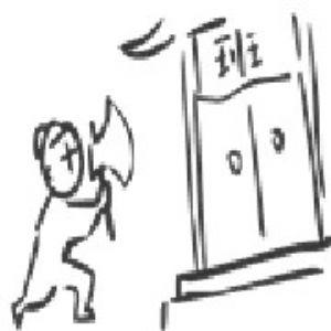 第66关-关于门和斧子的成语